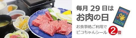 毎月29日は肉の日.jpg
