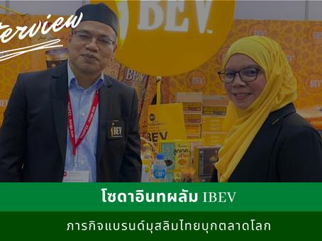โซดาอินทผลัม IBEV กับภารกิจแบรนด์มุสลิมไทยบุกตลาดโลก