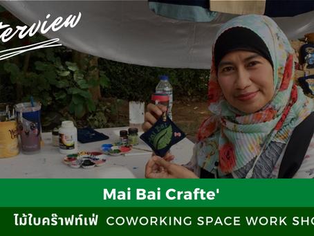 Mai Bai Crafte' ไม้ใบคร๊าฟท์เฟ่ Coworking space Work Shop
