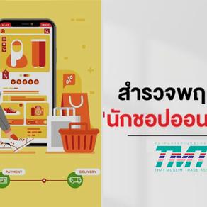 เจาะ Insight 'นักชอปออนไลน์ไทย' ชอบซื้อผ่านช่องทางไหน และชอบแชทกับ 'คน' หรือ 'แชทบอท'