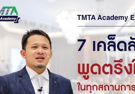 """TMTA Academy EP1:""""7 เคล็ดลับ พูดตรึงใจในทุกสถานการณ์"""""""