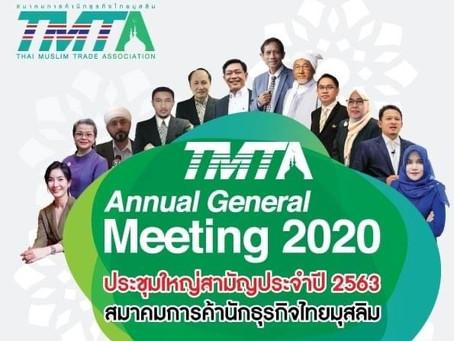 ขอเชิญสมาชิกประชุมใหญ่สามัญประจำปี 2563