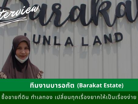 Barakat Estate ซื้อขายที่ดิน ทำเลทอง เปลี่ยนทุกเรื่องยากให้เป็นเรื่องง่าย