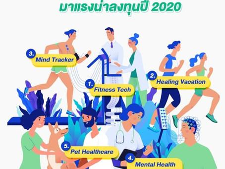 5 ธุรกิจสายสุขภาพ มาแรงน่าลงทุน ปี 2020