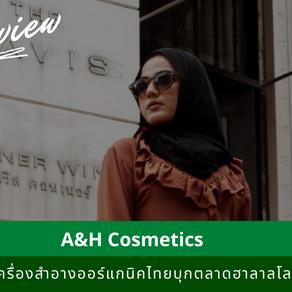 A&H Cosmetics เครื่องสำอางออร์แกนิคไทยบุกตลาดฮาลาลโลก