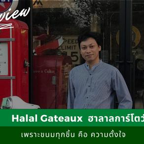 Halal Gateaux  เพราะขนมทุกชิ้น คือ ความตั้งใจ