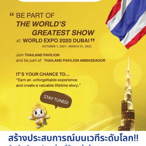 โครงการ Thailand Pavilion Ambassador ในงาน World Expo 2020 ณ เมืองดูไบ