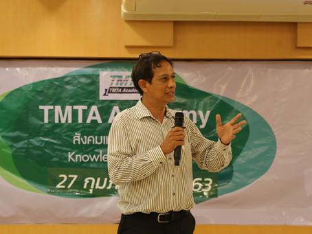 TMTA เปิดตัว TMTA Academy สังคมแห่งการเรียนรู้