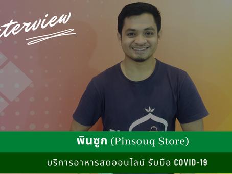 Pinsouq Store – บริการอาหารสดออนไลน์ รับมือ COVID-19