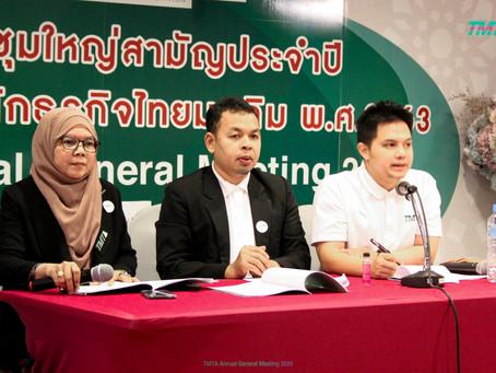 สมาคมฯ จัดการประชุมใหญ่สามัญประจำปี 2563