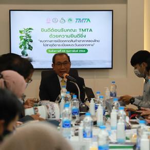 เปิดตลาดซาอุฯ TMTA ร่วมปรึกษาแนวทางกับสถาบันมาตรฐานฮาลาลแห่งประเทศไทย