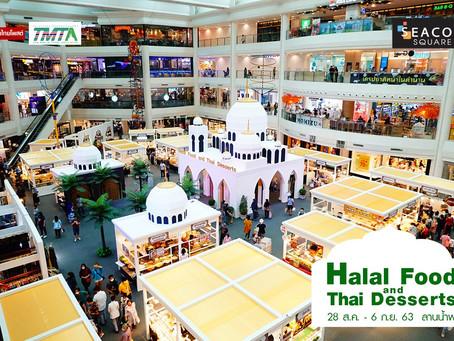 Halal Food and Thai Desserts 2020 ที่สุดของความอร่อย กับงานอาหารฮาลาลยิ่งใหญ่แห่งปี !