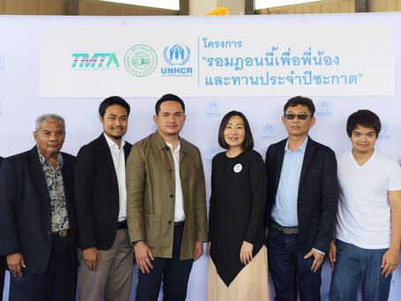 TMTA ขยายความร่วมมือ UNHCR โครงการ รอมฎอนนี้เพื่อพี่น้องและทานประจำปีซะกาต