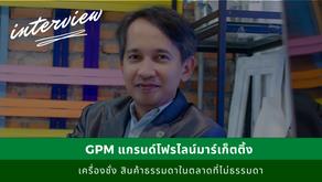 """GPM """"เครื่องชั่ง"""" สินค้าธรรมดาในตลาดที่ไม่ธรรมดา"""