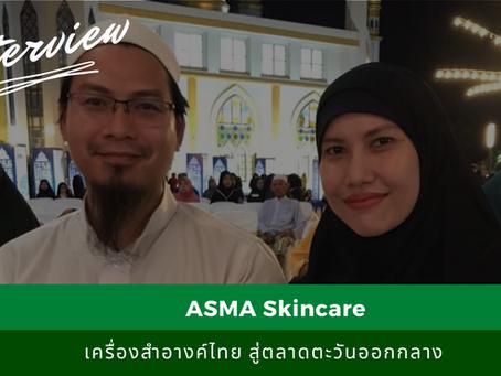 ASMA Skincare เครื่องสำอางไทย สู่ตลาดตะวันออกกลาง