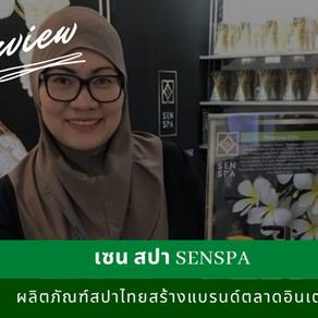 SENSPA ผลิตภัณฑ์สปาไทยสร้างแบรนด์ตลาดอินเตอร์