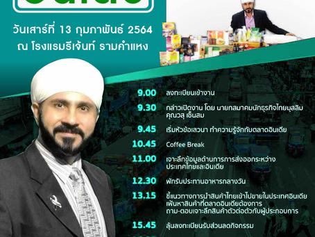 "TMTA จัดสัมมนา ""คุ้ยขยะหาทองที่ อินเดีย"" โดย คุณประเสริฐ ปิยะสัจจเดช รองประธานชมรมธุรกิจไทย"