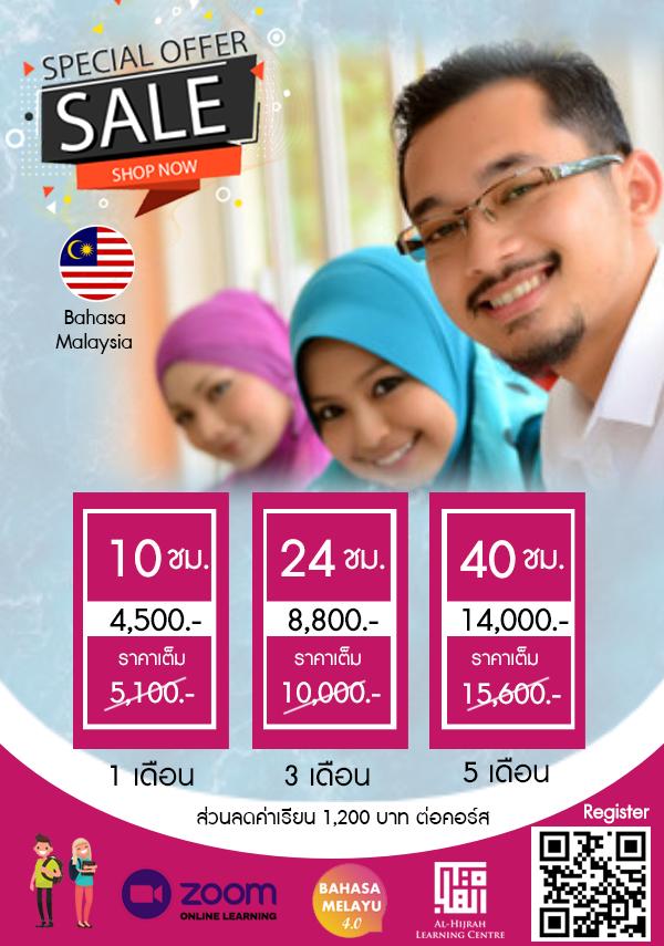 malay_2022.png