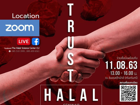TMTA เดินหน้าร่วมมือ ศูนย์วิทยาศาสตร์ฮาลาล จัดเสวนาออนไลน์สรรค์สร้าง ความเชื่อมั่นผลิตภัณฑ์ฮาลาล