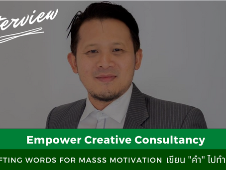 "COPYWRITING : The Art of Crafting Words into Weapons of Mass Motivation  เขียน ""คำ"" ไปทำ ""เงิน"""