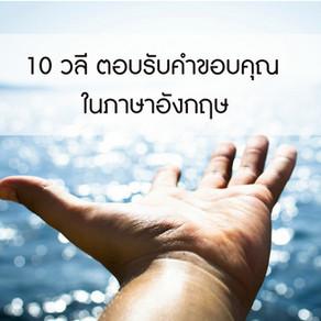 10 วลี ตอบรับคำขอบคุณ ในภาษาอังกฤษ