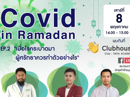 "TMTA Academy EP3: "" Covid in Ramadan: เมื่อโรคระบาดมา ผู้ศรัทธาควรทำอย่างไร?"""