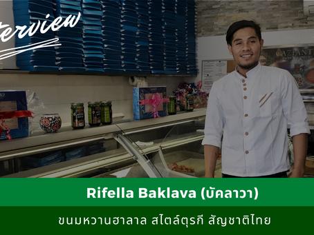 Rifella Baklava ขนมหวานฮาลาลสไตล์ตุรกีสัญชาติไทย