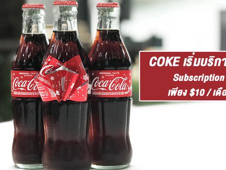 Subscription รายเดือน $10 | Model ใหม่ของ COKE