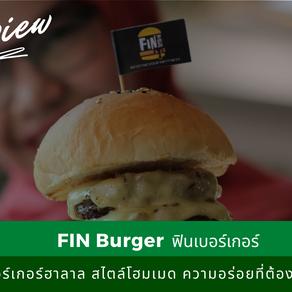 FIN Burger เบอร์เกอร์ฮาลาล สไตล์โฮมเมด ความอร่อยที่ต้องลิ้มลอง
