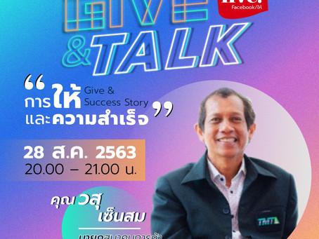 GIVE & TALK พบกับ วสุ เซ็นสม นายกสมาคมการค้านักธุรกิจไทยมุสลิม TMTA