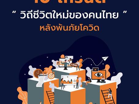 'New Normal : 10 เทรนด์วิถีชีวิตใหม่ของคนไทยหลังพ้นภัยโควิด'