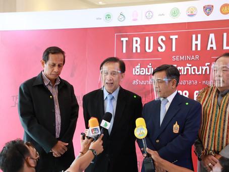 TMTA จับมือ 10 องค์กร ร่วมจัดเสวนา TRUST HALAL สร้างความเชื่อมั่นผู้บริโภคผลิตฮาลาล