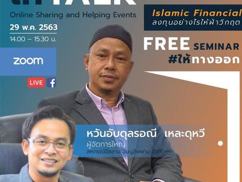 สัมมนาออนไลน์ Islamic Financial ลงทุนอย่างไรให้ฝ่าวิกฤต