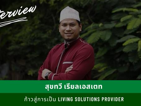 สุขทวี เรียลเอสเตท ก้าวสู่การเป็น Living Solutions Provider