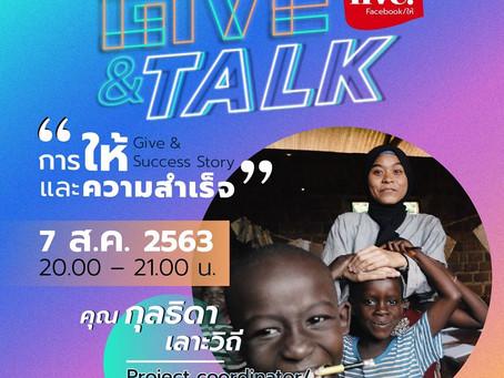 GIVE & TALK พบกับ กุลธิดา เลาะวิถี Project coordinator/All hands and hearts