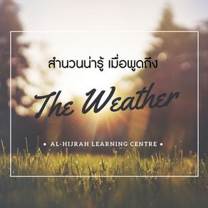 สำนวนน่ารู้ เมื่อพูดถึง The Weather