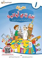 arabicforkidbookThailand.png