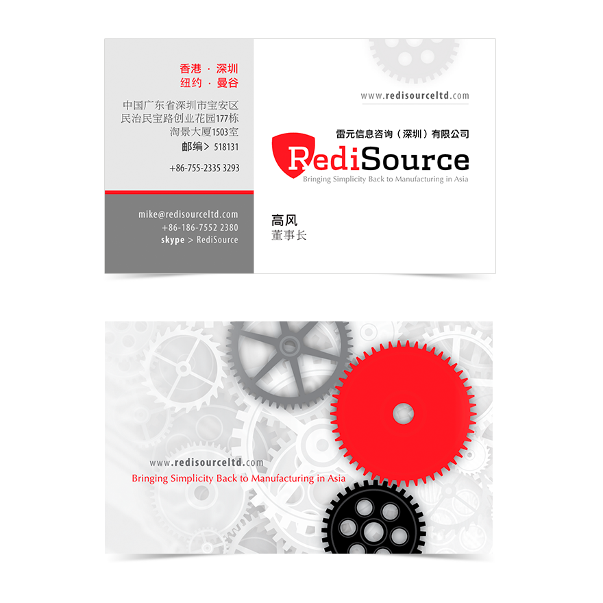 RediSource Business Card - Chinese