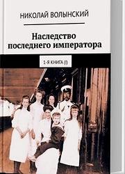 Наследство последнего императора кн 1-1.jpg