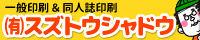 suzu_banner01.jpg