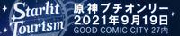 Starlit Tourism 原神 東京ビッグサイト 開催日2021-09-19