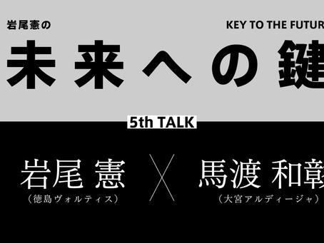 YouTube ZISO 〜未来への鍵〜 出演のお知らせ