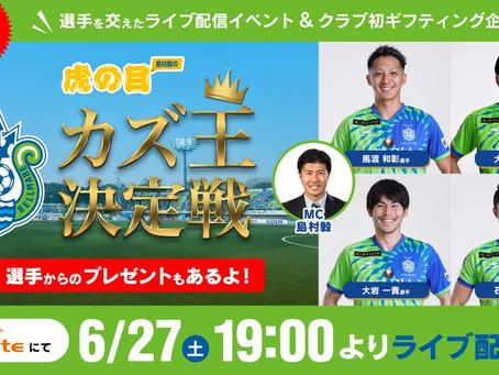 島村毅の「虎の目」スペシャル企画!「オンラインカズ王決定戦」開催のお知らせ