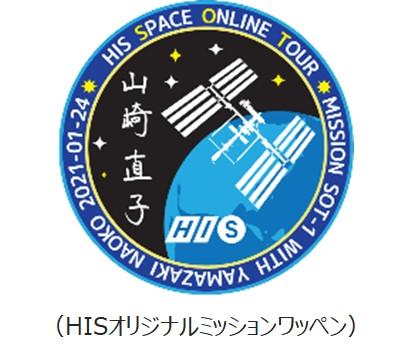 """オンライン""""宇宙""""体験ツアー"""