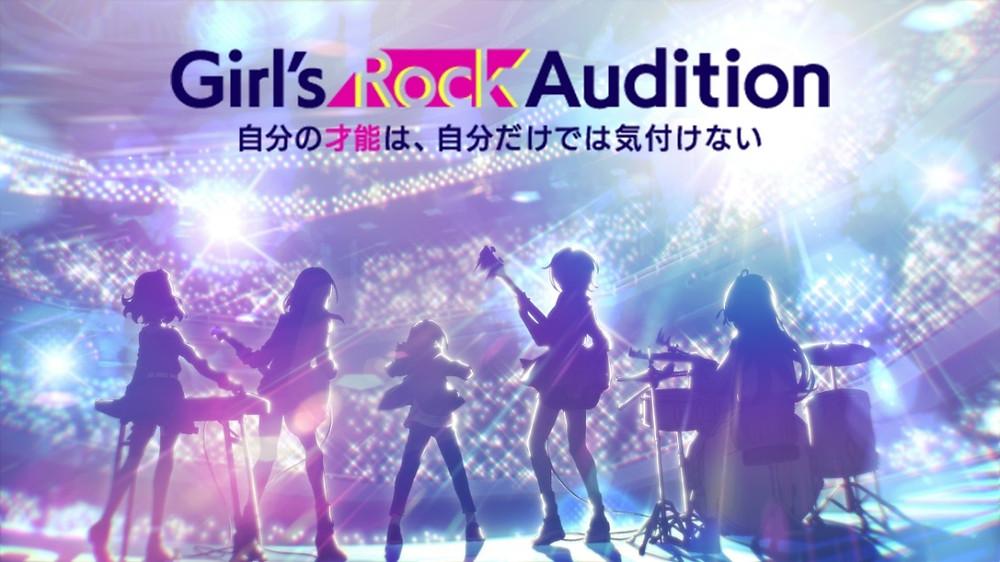 「Girl's Rock Audition」ガールズバンドメンバー&メインキャスト声優の一般公募オーディションを開催