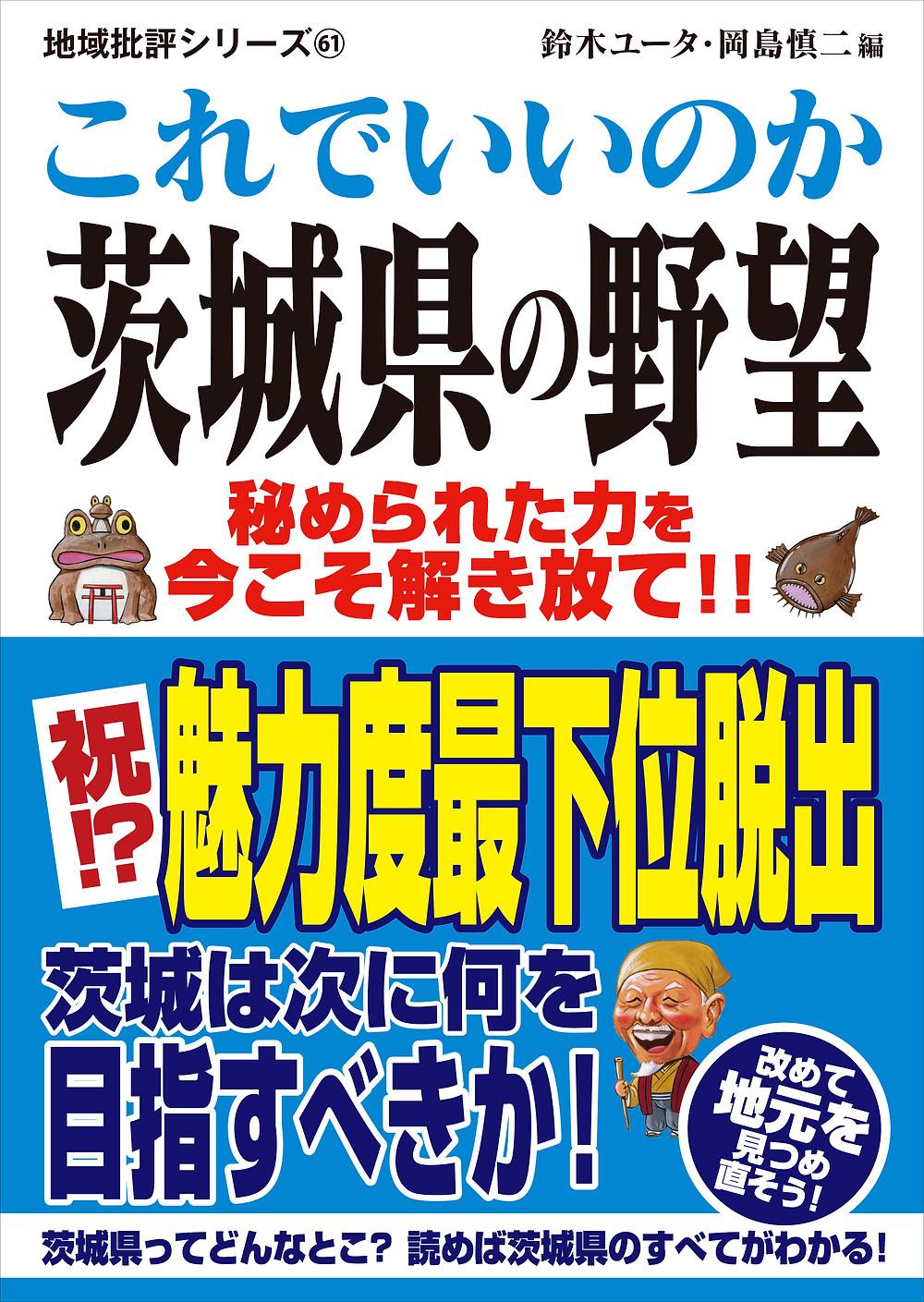 これでいいのか茨城県の野望