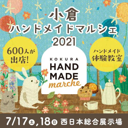 九州最大級!600人の作家による1万点以上の手づくり作品が集結! 「小倉ハンドメイドマルシェ2021」7/17(土)18(日)開催!