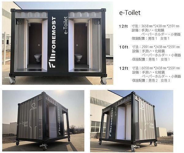 屋外用トイレ