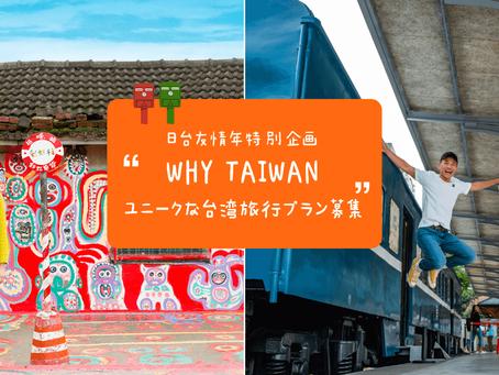 台湾行きた~~~い