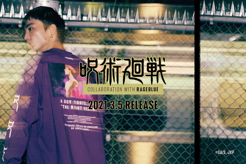 レイジブルーが人気TVアニメ「呪術廻戦」とのコラボアイテムを3月5日(金)に発売!